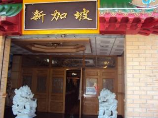Restaurante chino singapur ajuntament de riba roja de - Restaurante singapur valencia ...